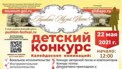 Детский конкурс-фестиваль «Пушкин. Музей. Лето!» пройдет в музее-заповеднике А.С. Пушкина