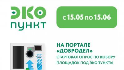 Голосование по выбору мест для установки ЭКОпунктов в Подмосковье продлили до 15 июня