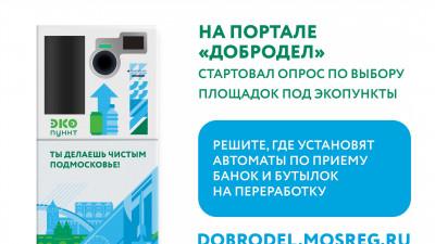Голосование за выбор мест для установки ЭКОпунктов завершится в Московской области 31 мая