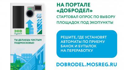 Голосование за выбор общественных мест для установки ЭКОпунктов идет в Подмосковье
