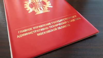 Госадмтехнадзор проверил 24 подмосковные организации в сфере защиты от ЧС