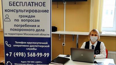 Консультации граждан по вопросампогребения и похоронного дела проводят в МФЦ Подмосковья
