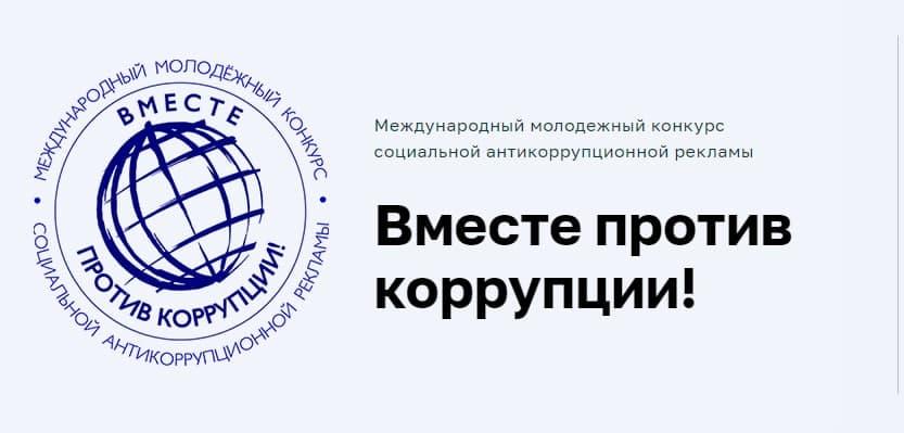 Объявляется Международный молодежный конкурс «Вместе против коррупции!»
