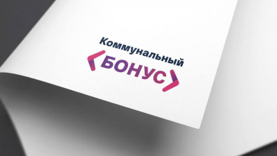 Около 27 тыс. пользователей зарегистрировались в программе «Коммунальный бонус»
