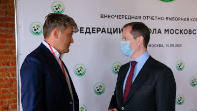 Отчетно-выборная конференция подмосковной федерации футбола состоялась в Москве