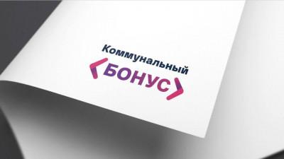 Пять популярных купонов среди жителей Подмосковья определили в рамках «Коммунального бонуса»