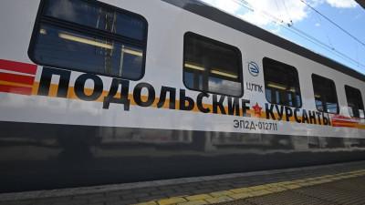 Поезд «Подольские курсанты» запустили в Подмосковье