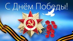 Поздравление Министра спорта Российской Федерации с Днём Победы