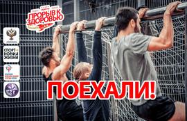 При грантовой поддержке Минспорта России стартует проект «Прорыв к здоровью», предполагающий бесплатные тренировки для жителей регионов страны