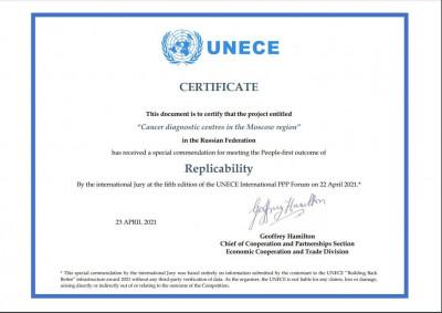 Проекты ГЧП Подмосковья отмечены специальной номинацией премии ООН
