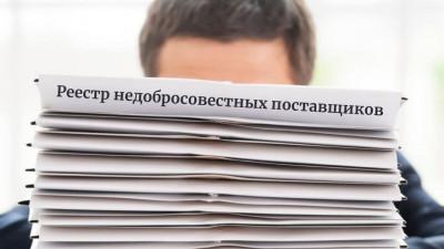 Суд поддержал решение УФАС о внесении ООО «Шинэко» в реестр недобросовестных поставщиков