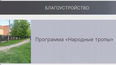 Свыше 5,5 км дорожек благоустроят в Одинцовском городском округе