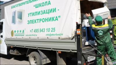 Тринадцать акций «Школа утилизации: электроника» пройдут в Подмосковье