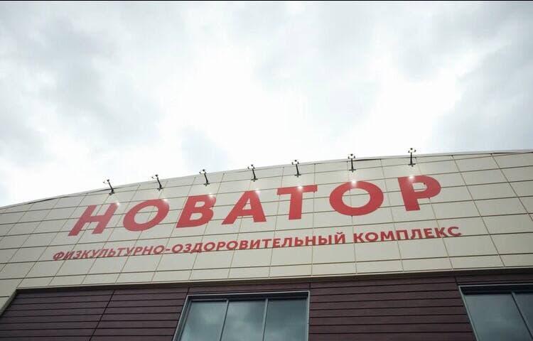 В Химках открылся новый ФОК «Новатор»