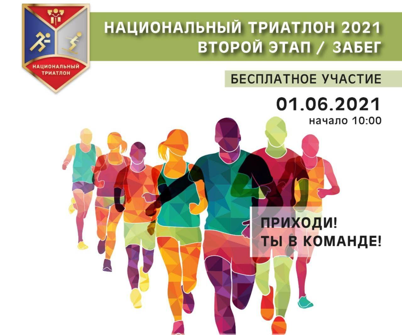 В Подмосковье пройдёт II этап социально-ориентированного проекта «Национальный триатлон 2021»