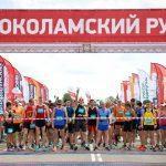 В Подмосковье состоялся забег «Волоколамский рубеж»