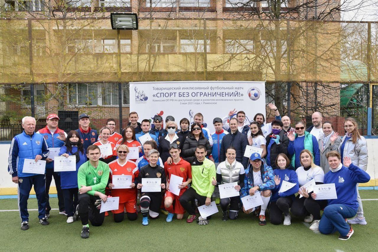 В Раменском состоялся инклюзивный футбольный матч с участием игроков сборной России