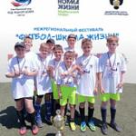 В Таганроге при поддержке Минспорта России прошёл инклюзивный фестиваль «Футбол – школа жизни»