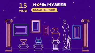 Всероссийская акция «Ночь музеев» пройдет 15 мая в Подмосковье