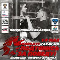 Всероссийский онлайн-фестиваль «Подтянись за победу» проходит с 1 по 9 мая