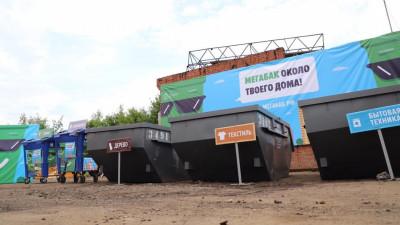 Акция по сбору утильной бытовой техники на площадках «Мегабак» завершается в Подмосковье