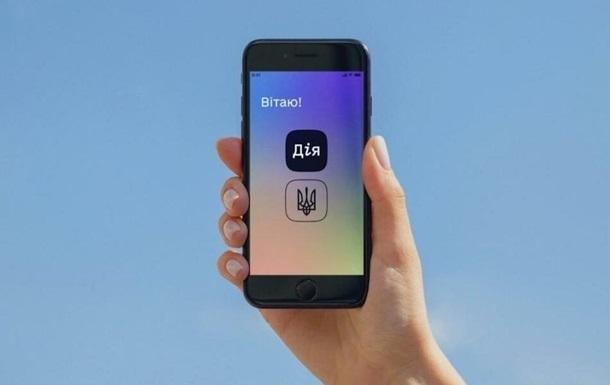 Азербайджан намерен купить разработку приложения Дія - СМИ