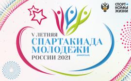 Церемония открытия V летней Спартакиады молодёжи России состоится в Казани