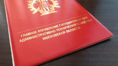 Госадмтехнадзор Подмосковья принял меры по 280 обращениям на имя губернатора региона