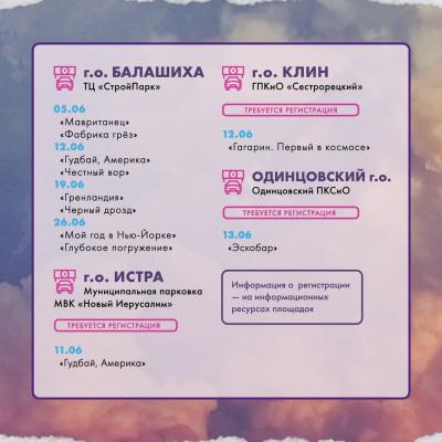 «Кинопаркинг» открыл летний сезон кинопоказов под открытым небом в Подмосковье