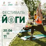Команда проекта «Зелёный фитнес» проведёт в Казани Фестиваль йоги