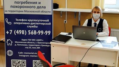 Консультации граждан по вопросам похоронного дела пройдут в Наро-Фоминске и Одинцове