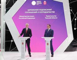 Минспорт России и Тульская область подписали Соглашение о сотрудничестве и взаимодействии в области физической культуры и спорта