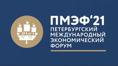 Подмосковная делегация примет участие в международном экономическом форуме