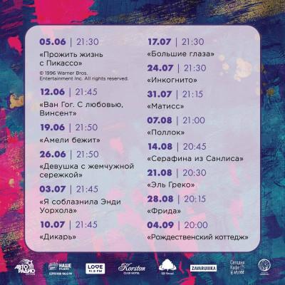Проект «Live Сад. Синема. Арт. Двор» стартует в Серпуховском историко-художественном музее