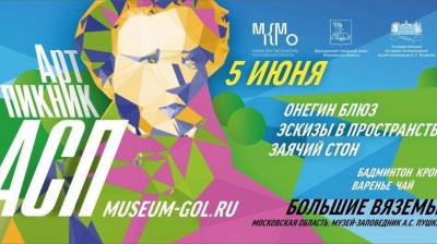 Пушкинский фестиваль пройдет в Подмосковье 5 и 6 июня