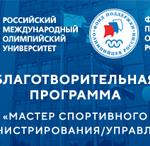 Российский международный олимпийский университет и Фонд поддержки олимпийцев России проводят конкурс на соискание грантов для завершивших карьеру спортсменов