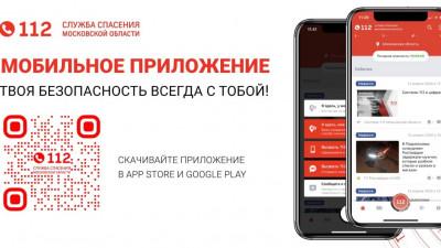 приложение «112 МО»