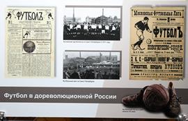 В преддверии Чемпионата Европы по футболу открылась выставка «Российский футбол: вехи истории»