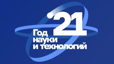 В России продолжается Год науки и технологий