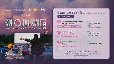 К проекту «Кинопаркинг» в Подмосковье добавится новая площадка