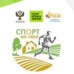 Определены победители конкурса проекта «Спорт на селе», реализованного при грантовой поддержке Минспорта России