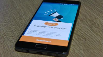 Опрос о качестве услуг связи запустили в Московской области