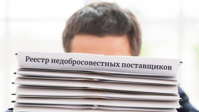 Подмосковное УФАС внесет ООО «Геоком» в реестр недобросовестных поставщиков