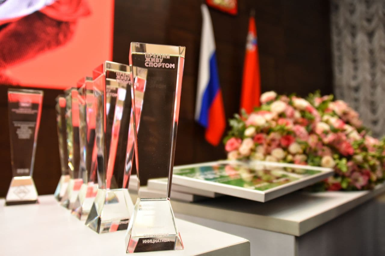 Стартует прием заявок на участие в премии «Живу спортом-2021»