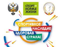 Всероссийский проект «Спортивное наследие – здоровая страна!» объединит более 40 субъектов Российской Федерации