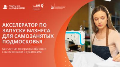 Бизнес-акселератор для самозанятых Московской области откроется 3 августа