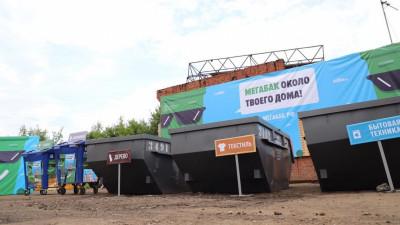 Более 44 тыс. куб. м вторсырья собрали жители Подмосковья в рамках экопроекта «Мегабак»