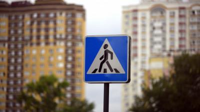 Дорожный знак в Долгопрудном.