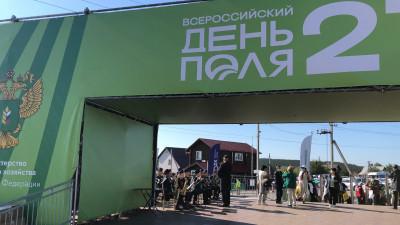 Делегация Подмосковья принимает участие во Всероссийском «Дне поля - 2021»