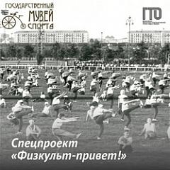Государственный музей спорта и федеральный оператор ГТО Минспорта России рассказывают о буднях советских физкультурников